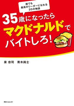 35歳になったらマクドナルドでバイトしろ!-電子書籍