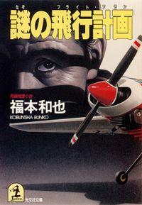謎の飛行計画(フライト・プラン)