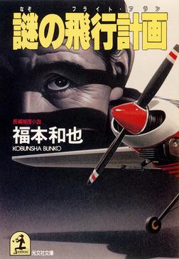 謎の飛行計画(フライト・プラン)-電子書籍