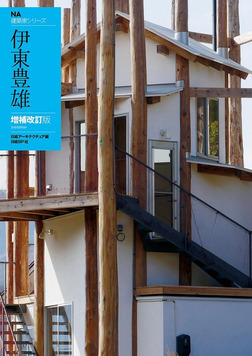 NA建築家シリーズ 伊東豊雄 増補改訂版-電子書籍