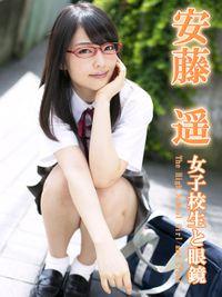 女子校生と眼鏡 安藤遥※直筆サインコメント付き