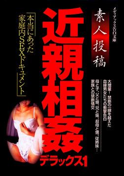 素人投稿 近親相姦デラックス1-電子書籍