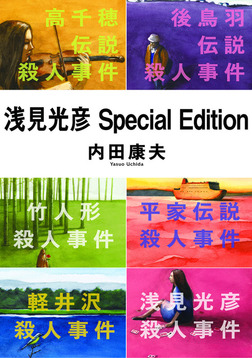 浅見光彦Special Edition-電子書籍