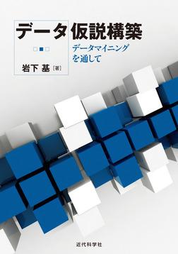データ仮説構築 データマイニングを通して-電子書籍