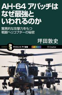 AH-64 アパッチはなぜ最強といわれるのか 驚異的な攻撃力をもつ戦闘ヘリコプターの秘密
