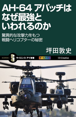 AH-64 アパッチはなぜ最強といわれるのか 驚異的な攻撃力をもつ戦闘ヘリコプターの秘密-電子書籍