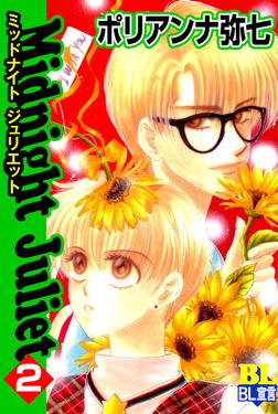 Midnight Juliet / 2-電子書籍