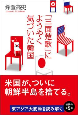 「三面楚歌」にようやく気づいた韓国-電子書籍