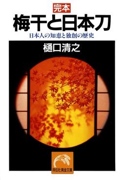 完本・梅干と日本刀――日本人の知恵と独創の歴史-電子書籍