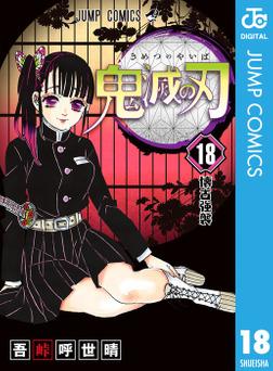 鬼滅の刃 18-電子書籍