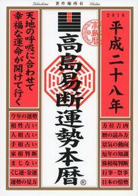 高島易断運勢本暦 平成二十八年