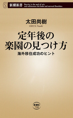 定年後の楽園の見つけ方―海外移住成功のヒント―(新潮新書)-電子書籍