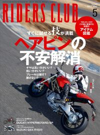 RIDERS CLUB No.469 2013年5月号