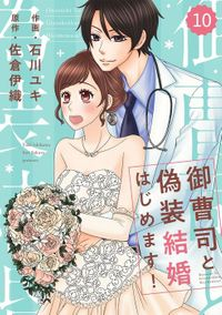 comic Berry's御曹司と偽装結婚はじめます!10巻