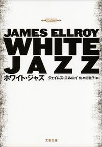 ホワイト・ジャズ