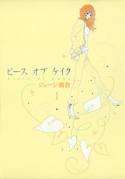 ピース オブ ケイク(1)-電子書籍