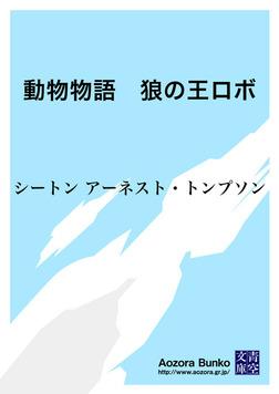 動物物語 狼の王ロボ-電子書籍