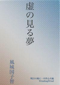 虚の見る夢 -明日の風に・中世心火編-