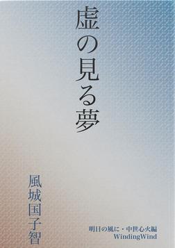 虚の見る夢 -明日の風に・中世心火編--電子書籍
