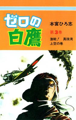 ゼロの白鷹 第3巻-電子書籍
