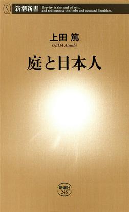 庭と日本人-電子書籍