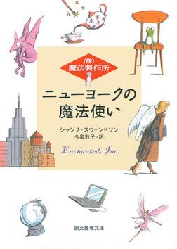 ニューヨークの魔法使い-電子書籍