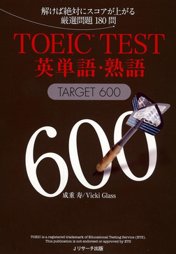 TOEIC(R)TEST英単語・熟語TARGET600-電子書籍