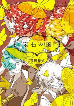 宝石の国(5)-電子書籍
