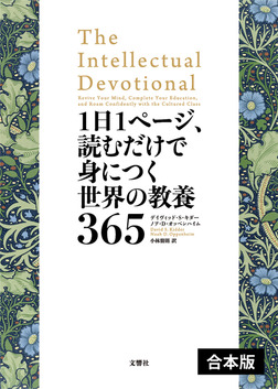 1日1ページ、読むだけで身につく世界の教養365 【3冊合本版】-電子書籍