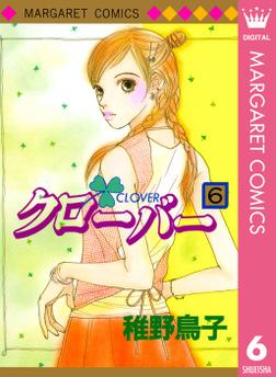 クローバー 6-電子書籍