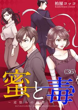 蜜と毒~逆恨みの復讐(36)-電子書籍