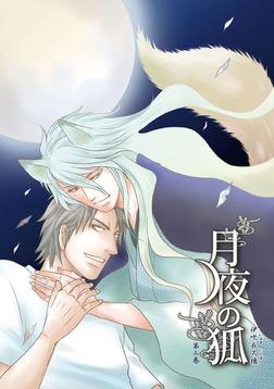 月夜の狐 第二巻【新装版】-電子書籍