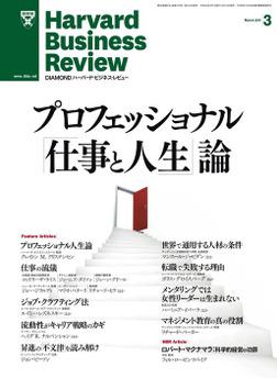 DIAMONDハーバード・ビジネス・レビュー 11年3月号-電子書籍