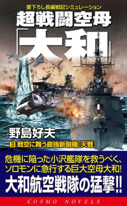 超戦闘空母「大和」(3)戦空に舞う最強新鋭機「天戦」-電子書籍