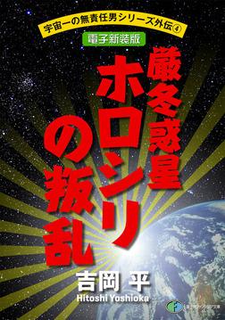 宇宙一の無責任男シリーズ外伝4 厳冬惑星ホロシリの叛乱【電子新装版】-電子書籍