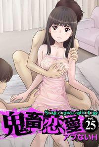 鬼畜恋愛(25)