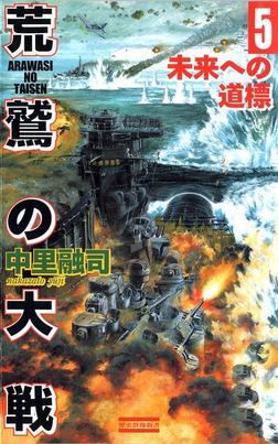 荒鷲の大戦5 未来への道標-電子書籍