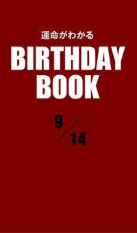 運命がわかるBIRTHDAY BOOK  9月14日