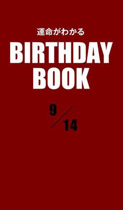 運命がわかるBIRTHDAY BOOK  9月14日-電子書籍