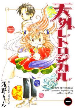 天外レトロジカル 1巻-電子書籍