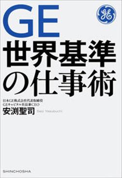 GE 世界基準の仕事術-電子書籍