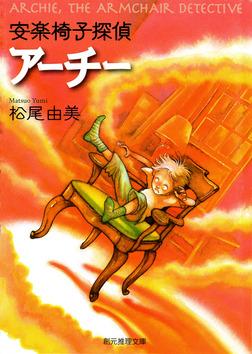 安楽椅子探偵アーチー-電子書籍