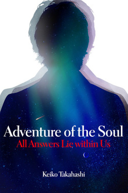 Adventure of the Soul-電子書籍
