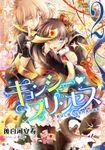 【電子オリジナル】キョンシー・プリンセス2 ~後宮に咲くは牡丹色の毒花~