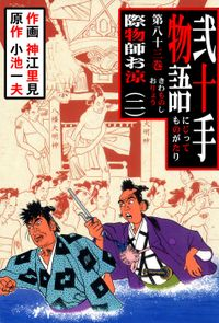 弐十手物語(83)