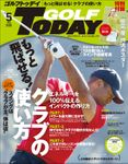 GOLF TODAY 2020年5月号