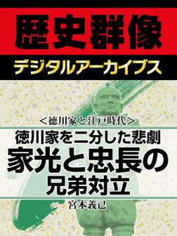 <徳川家と江戸時代>徳川家を二分した悲劇 家光と忠長の兄弟対立-電子書籍