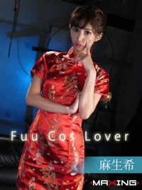 Fuu Cos Lover 麻生希