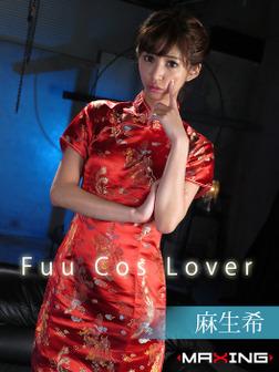 Fuu Cos Lover 麻生希-電子書籍