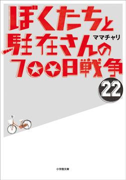 ぼくたちと駐在さんの700日戦争22-電子書籍